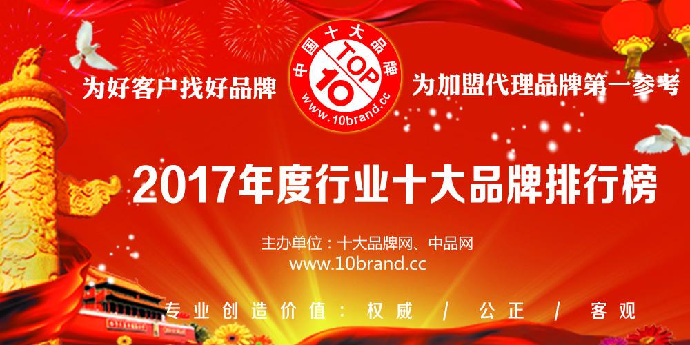 权威发布2017中国厨卫十大品牌:水星厨卫