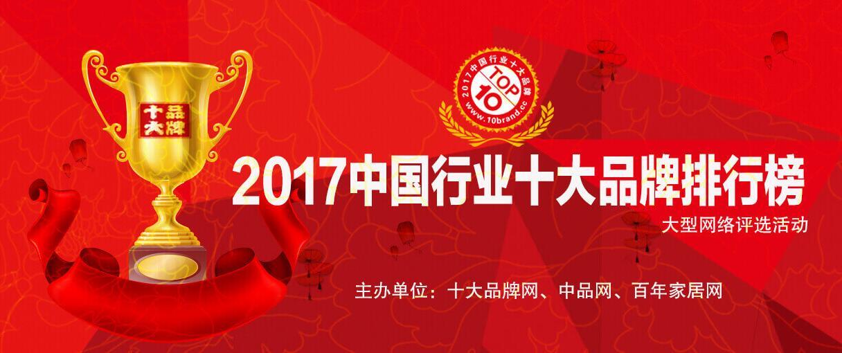 震撼揭榜2017中国淋浴房十大品牌榜单:德弗尼_、铂晖淋浴房完美入榜