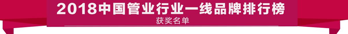 """""""鸿雁""""杯2018中国管业行业十大品牌排行榜,管材-管道,家装水"""